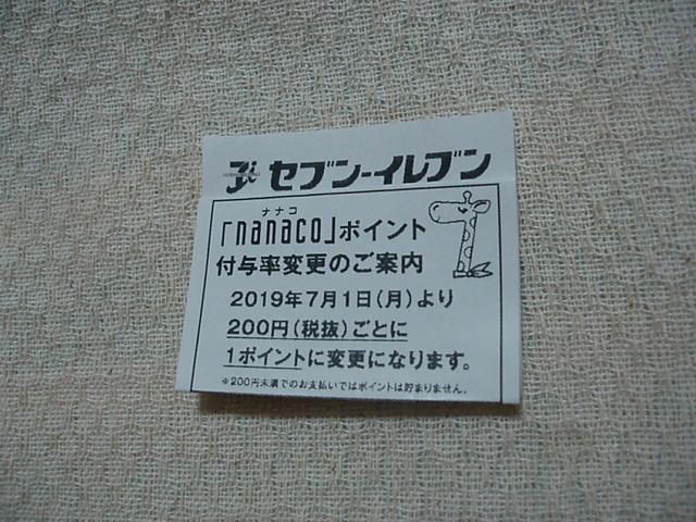 nanaco 改悪